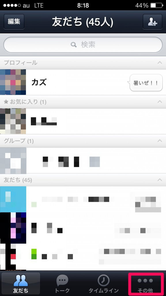 Lineその他
