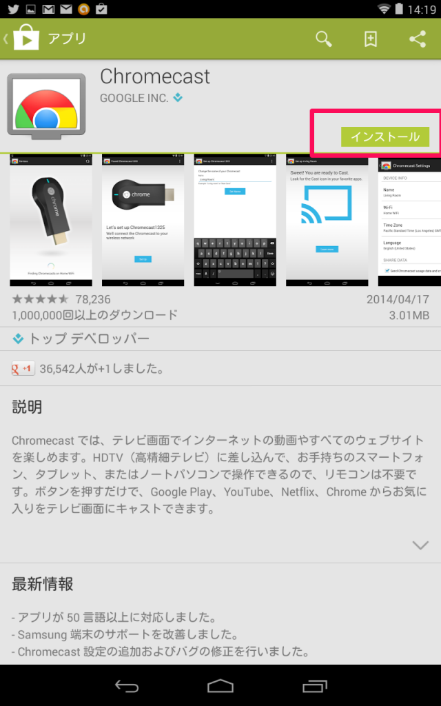 GooglePlayの画面