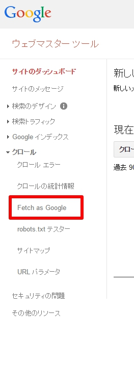 Fetch as Google