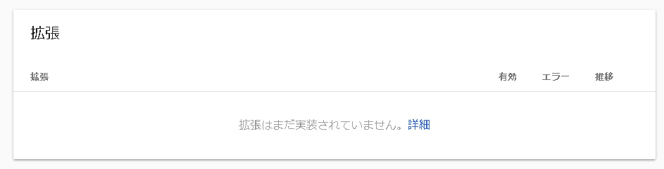 searchconsole2018011508
