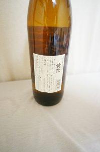 本格芋焼酎「黄猿(きざる)」のラベル裏