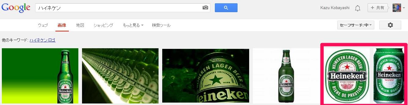 Google画像検索「ハイネケン」