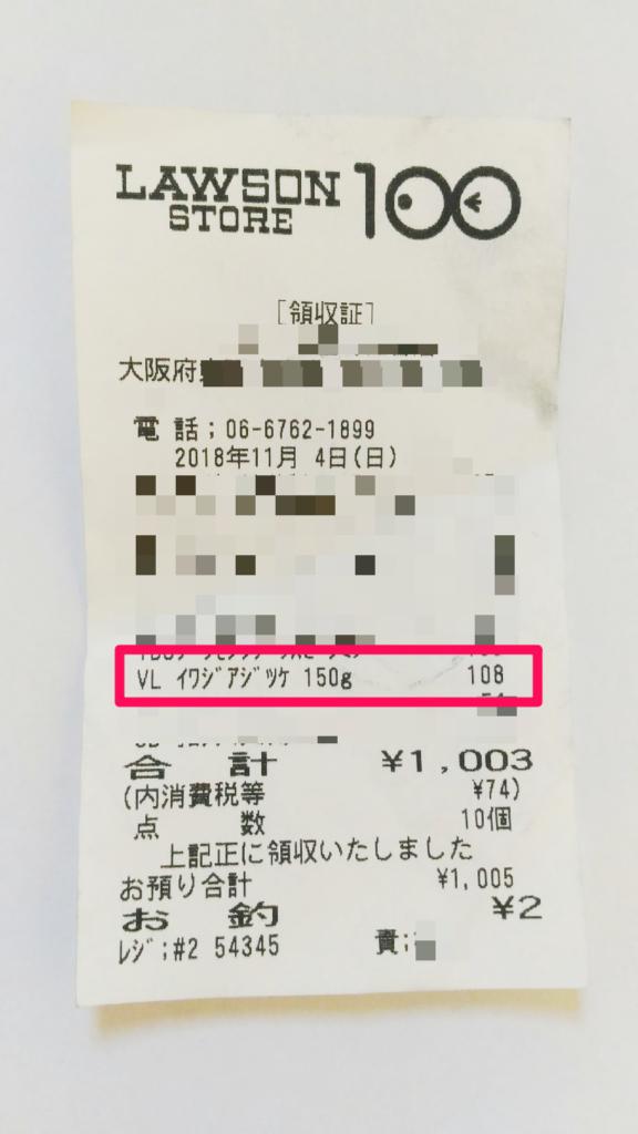 ローソン100円レシート2018年11月4日