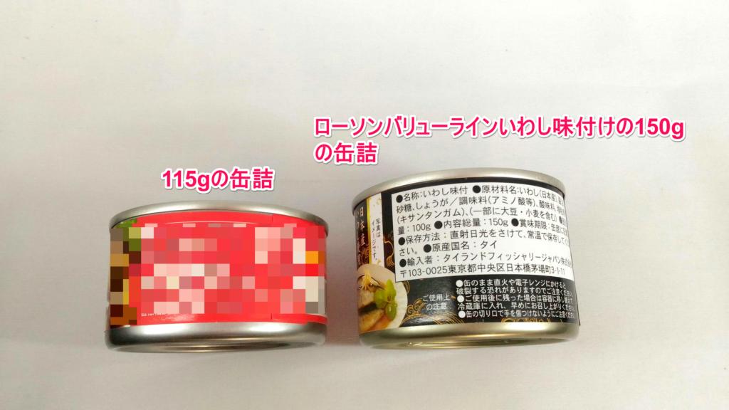 内容総量150gのバリューラインいわし味付け缶詰