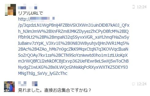 Facebookメッセージ画像2