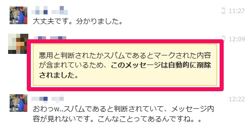 Facebookメッセージ画面1