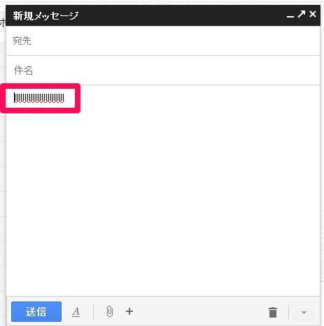 Gmailメール送信画面