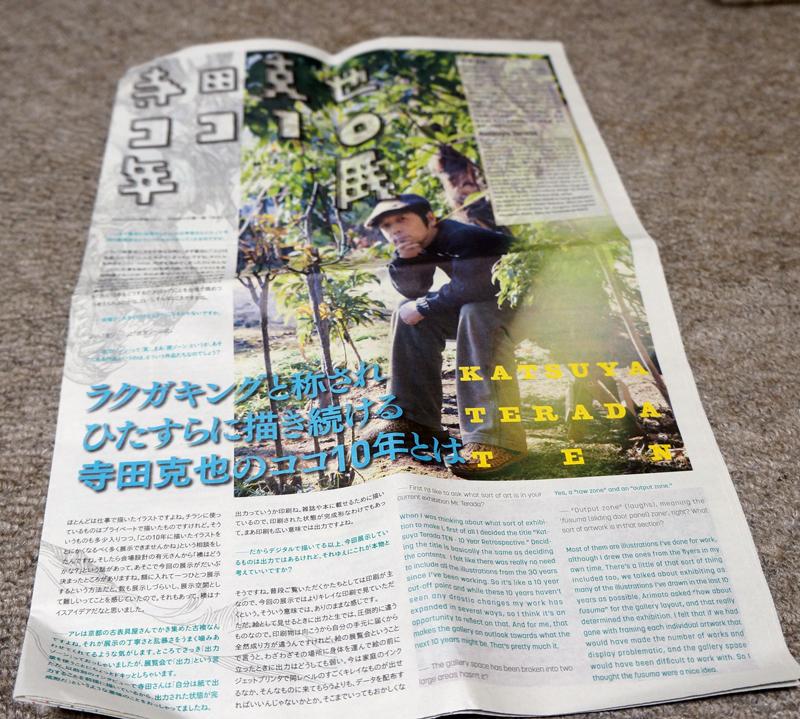 ココ10年展新聞