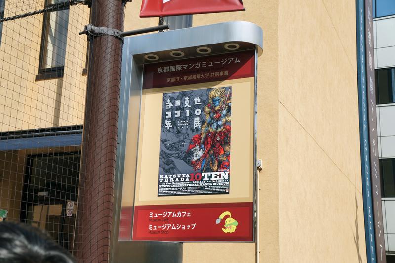 ココ10年展ポスター