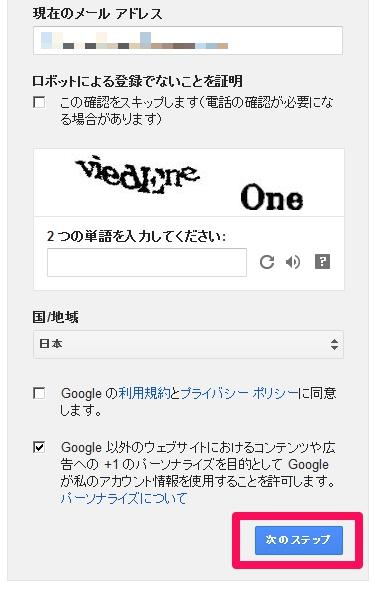 googleaccount02