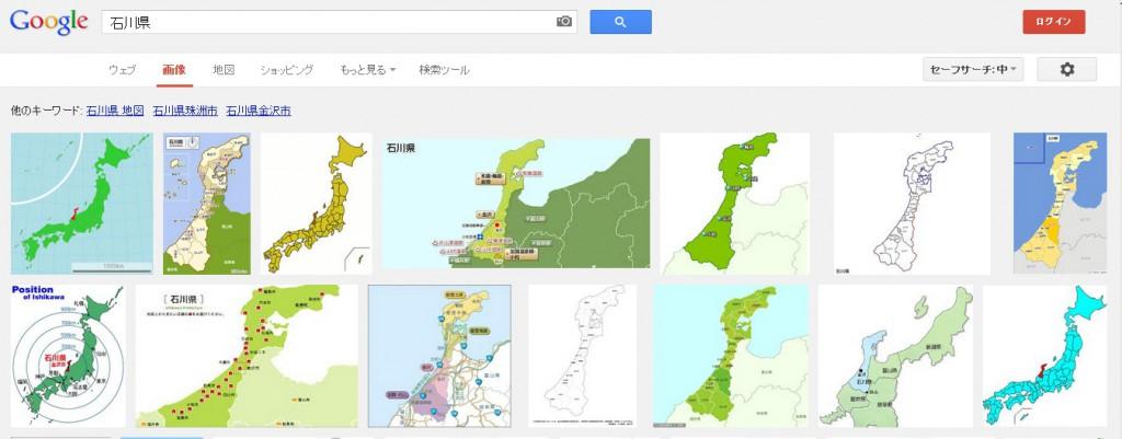 Google画像検索「石川県」