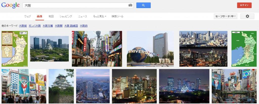 Google画像検索「大阪」