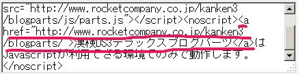 漢検DS3デラックスブログパーツ