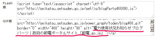 政府の節電ポータルサイト「節電.go.jp」のブログパーツ