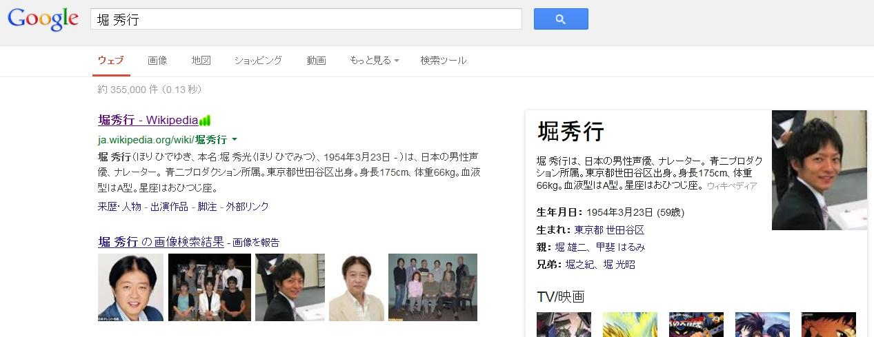 「堀秀行」のGoogle検索結果01