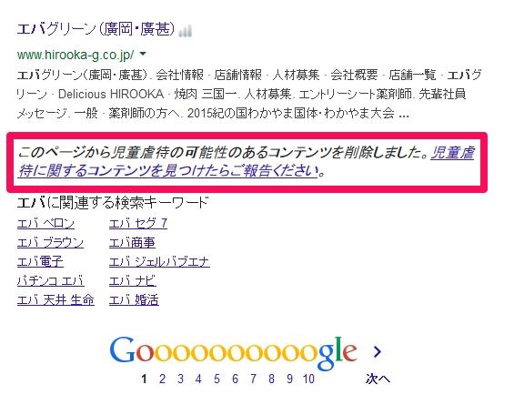 Google「エバ」検索結果
