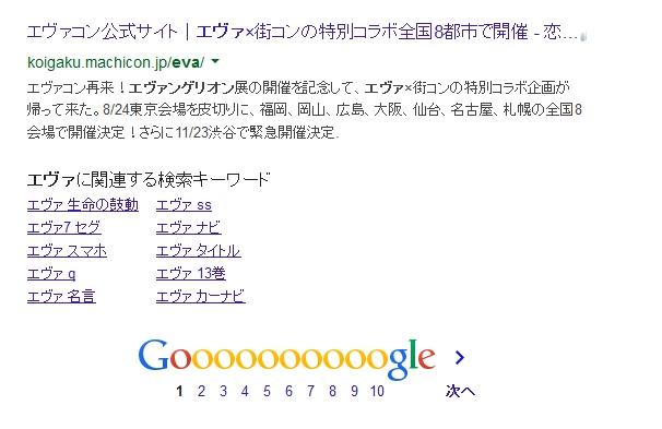 Google「エヴァ」検索結果