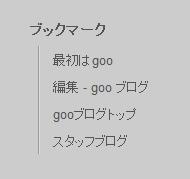 Gooブログのブックマーク1