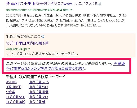 Google「千里山 咲」検索結果