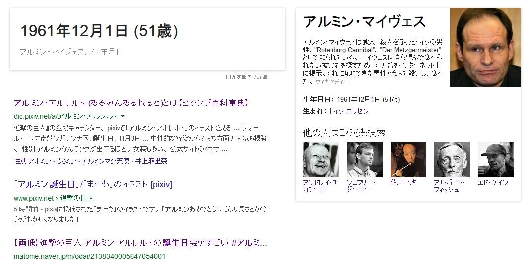 Googleでアルミン誕生日と検索