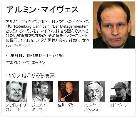Googleでアルミン誕生日と検索2