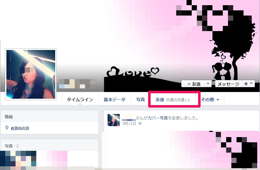 Facebookスパム画像01