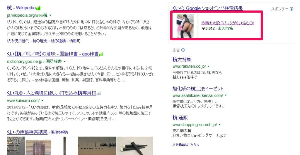 「くい」Google検索結果