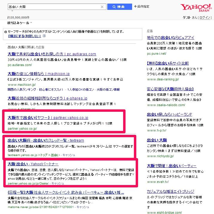Yahoo!検索結果その120131115