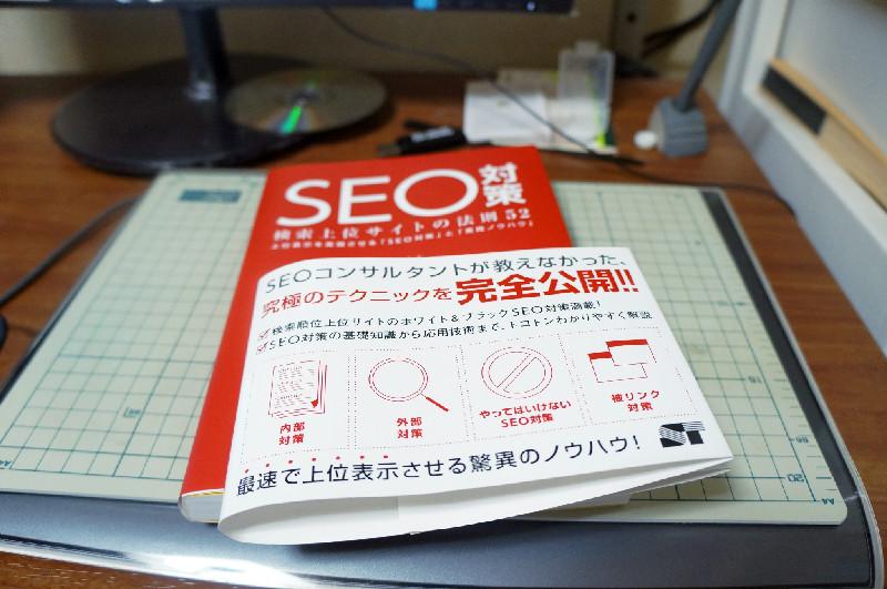 SEO対策 検索上位サイトの法則52本体