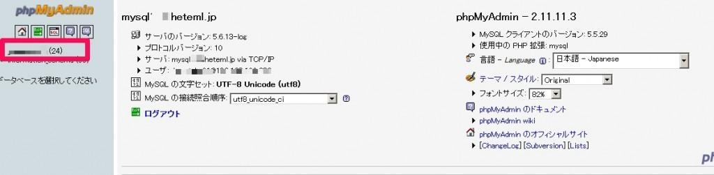 phpMyAdminの管理画面(ヘテムル)