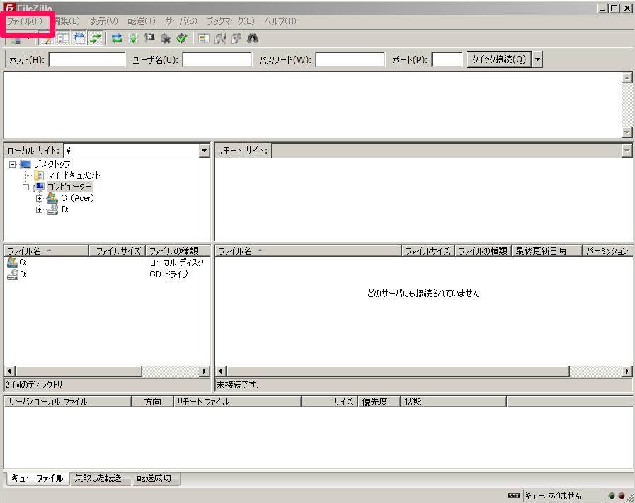 FileZilla(ファイルジラ)の起動
