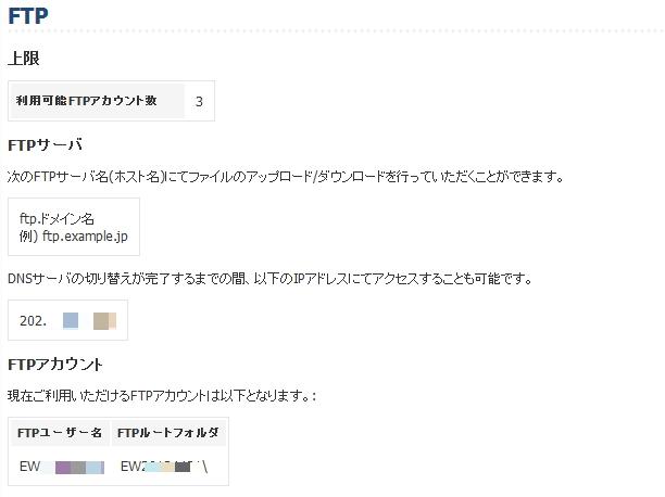 FTP情報
