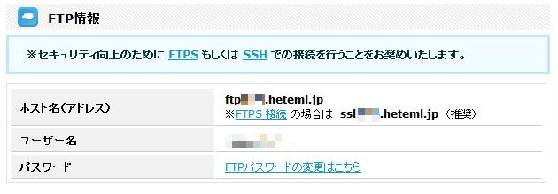 hetemlのFTP情報