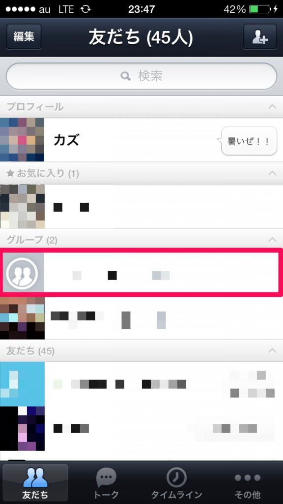 LINEのトップ画面