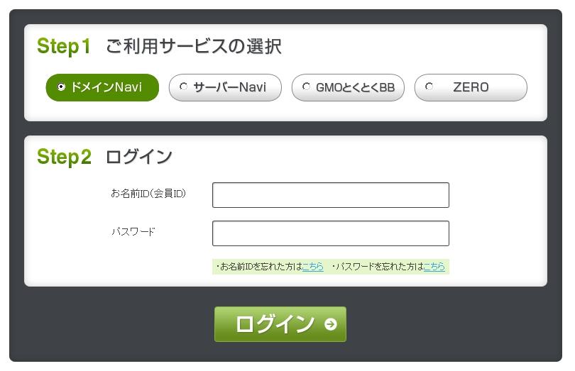 ドメイン管理ツールのログインページ