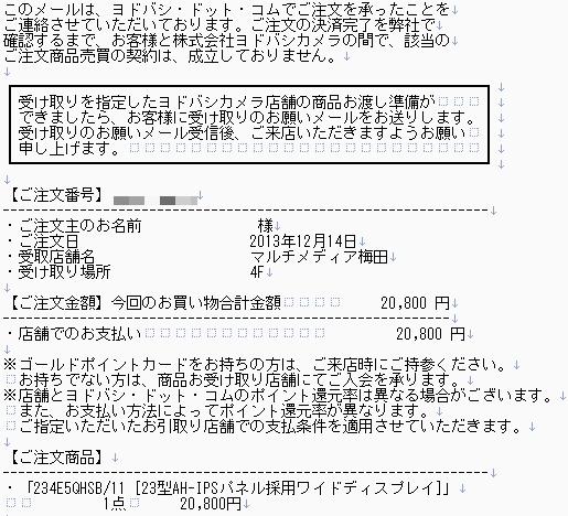 ヨドバシドットコムの注文メール