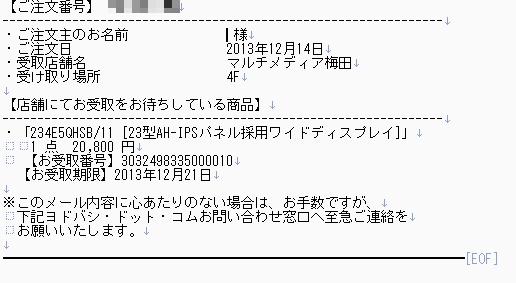 ヨドバシ・ドット・コム:マルチメディア梅田にて受け取り予約商品、受け取りのお願い