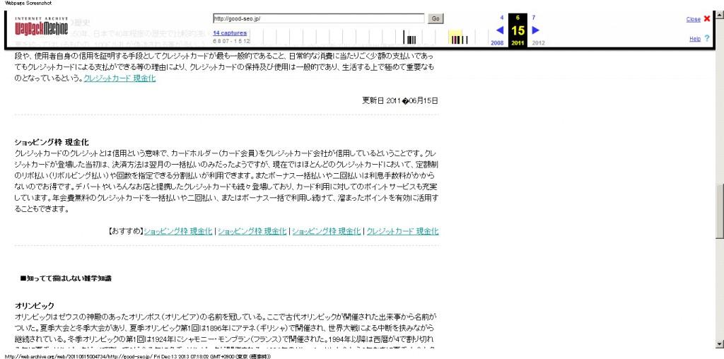 WEBアーカイブ
