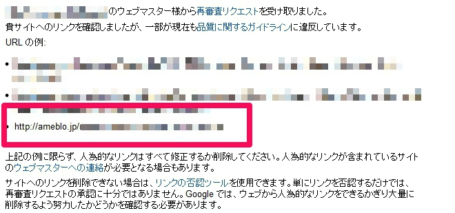 Googleウェブマスターツールガイドライン違反のリンク