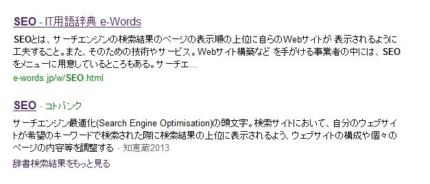 Yahoo!検索「SEO」