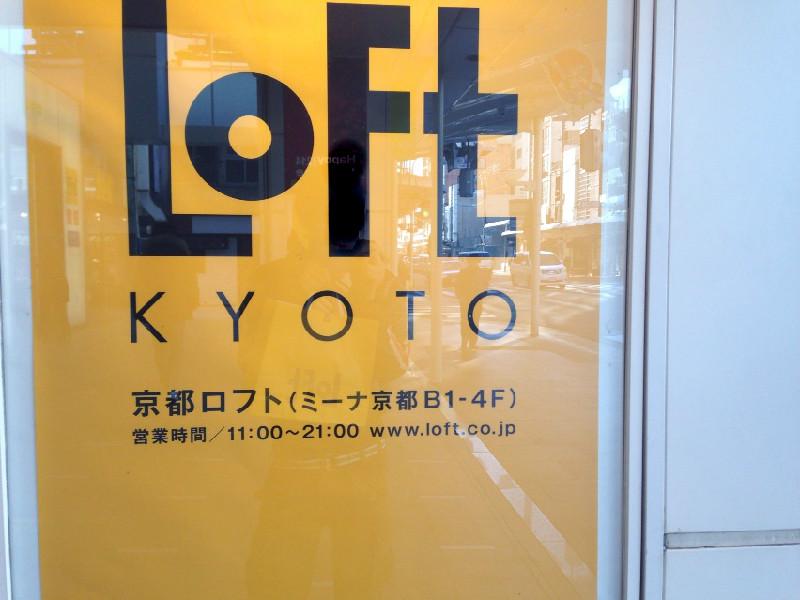 京都ロフト