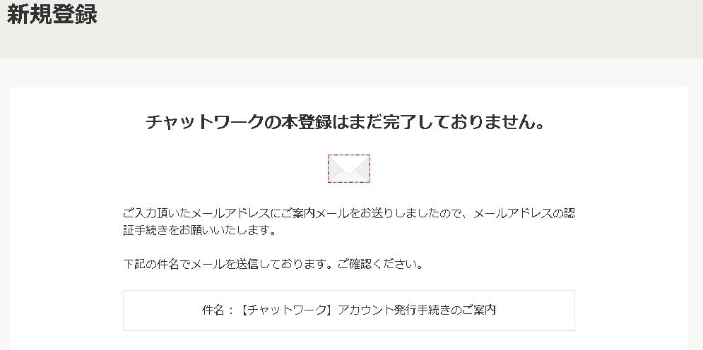 チャットワークの本登録はまだ完了しておりません。