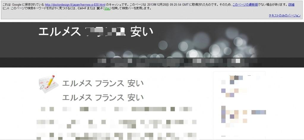 Googleキャッシュ20140118