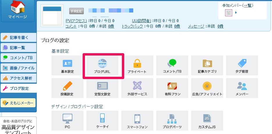 ライブドアブログ管理画面