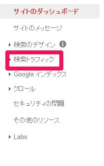 サイトのダッシュボード(検索トラフィック)