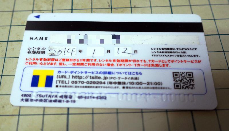 TSUTAYA Tカード 有効期限