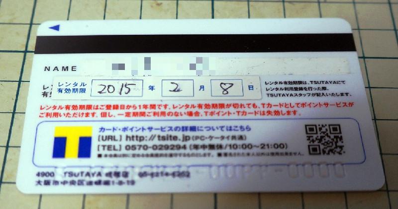 変更が完了したTSUTAYA Tカード