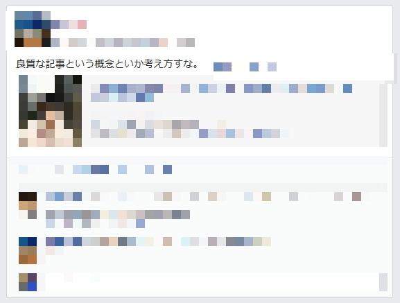フェイスブックコメント