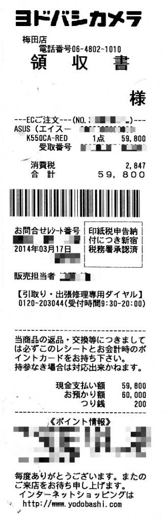 領収書20140321