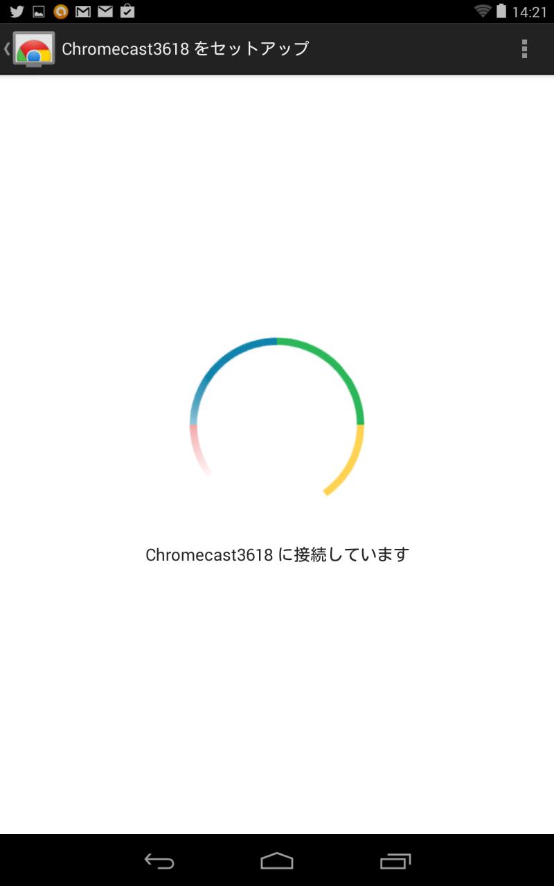 Chromecastとの接続